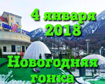 4 января 2018 года RCSFM - RC-Cars Sochi Freestyle Masters 2018