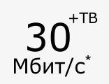 30 Мбит/с + ТВ