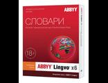 ABBYY Lingvo x6 Английская профессиональная  AL16-02SBU001-0100