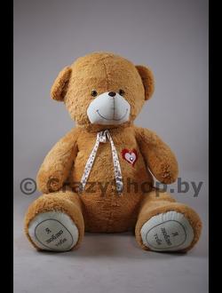 """Большая мягкая игрушка медведь """"Шерман"""" 180 см. коричневый"""