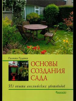 Основы создания сада: Из опыта английских цветоводов