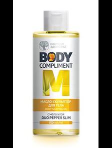 Body Compliment. Масло-скульптор для тела  403035    150 мл (копия)