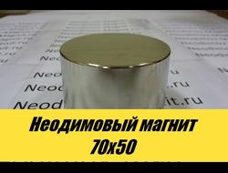 Неодимовый магнит 70x50