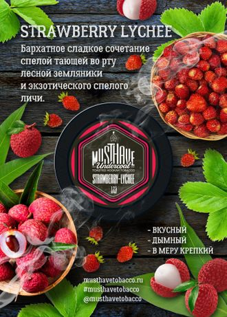 Must Have -  Strawberry - Lychee (Земляника Личи)125 гр