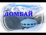 туры в ДОМБАЙ