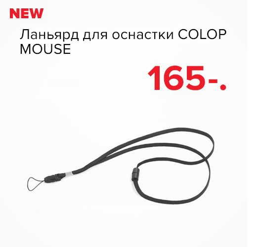 Ланьярд для оснастки COLOP Mouse
