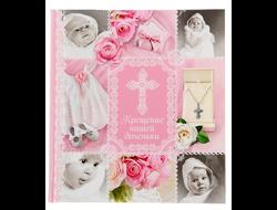 """Альбом для фотографий """"Крещение нашей доченьки"""" (20 листов, 18 х 21 см)"""