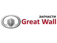 Great Wall запчасти