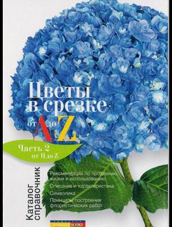 Цветы в срезке от A до Z. Часть 2 от А до Z