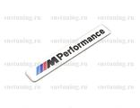 Эмблема - шильдик M Perfomance BMW, под металл, хром, в наличие