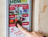 Реклама в на кнопке лифта в Кемерово