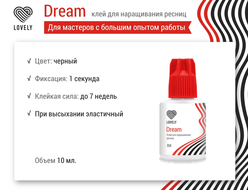 "Клей Lovely ""Dream"" (Мечта)"
