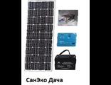 Автономная солнечная электростанция  «Санэко – Дача»