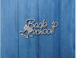 Чипборд Ажур back to school с колокольчиком
