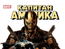 Капитан Америка, купить комикс Капитан Америка на русском в Москве