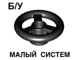 ! Б/У - Vehicle, Steering Wheel Small, 2 Studs Diameter, Black (30663 / 4153044 / 6057397) - Б/У