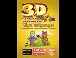 Живая 3D Раскраска «Маша и три медведя»
