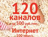 Тариф интернета и телевидения ТТК - за 650 рублей