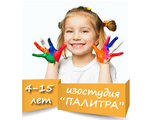"""Изостудия """"Палитра"""" для детей от 4-15 лет"""