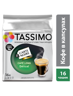 Кофе  в капсулах Tassimo Carte Noire Cafe Long Delicat АКЦИЯ, 16 порций