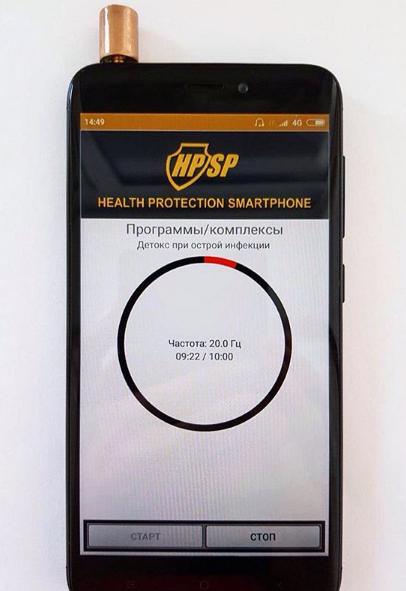 Прибор HPSP Standar и HPSP Lite. Лечимся дома. Список комплексов (программ) для смартфона