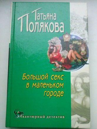 Эротические истории читать бесплатно