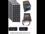 Солнечная электростанция «СанЭко ССС 3.0»