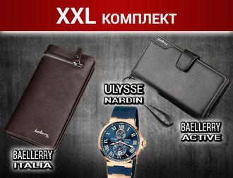 XXL КОМПЛЕКТ Клатч Baellerry Business, клатч Baellerry Italia, часы Ulysse Nardin Marine