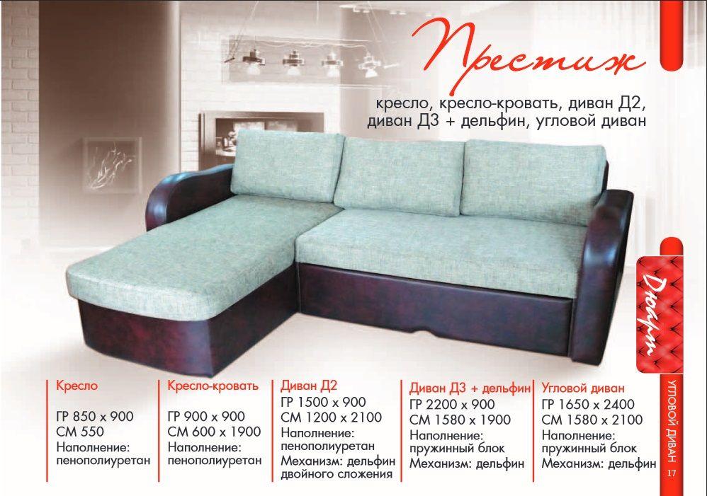 купить угловой диван престиж в севастополе симферополе ялте и