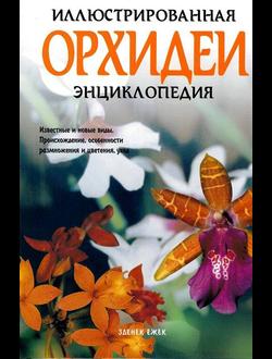 Орхидеи. Иллюстрированная энциклопедия