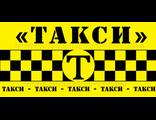 """Наклейки на авто """"Такси"""" (от 45 р.) с шашками на борт машины для частных фирм такси. Купить шашки."""