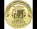 10 рублей Ковров, СПМД, 2015 год