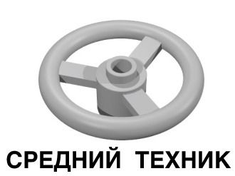 Technic, Steering Wheel Small, 3 Studs Diameter, Light Bluish Gray (2819 / 4211578 / 4580510)