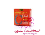 "Madame Heng Original pomegranate + vitamin C / Мыло ""Гранат + Витамин С"" (150 гр)"