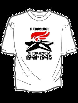 """Футболка """"День Победы"""" Образец №3"""