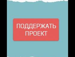Поддержать план В. Островского