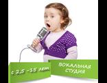 Студия вокала. от 2,5 до 15 лет