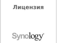 Лицензия SURVEILLANCE STATION PACK4 DEVICE SYNOLOGY LICENCEPACK4DEVICE