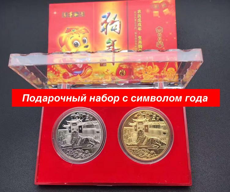 Подарочный набор монет с символом года в упаковке
