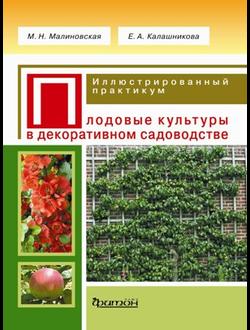 Плодовые культуры в декоративном садоводсте
