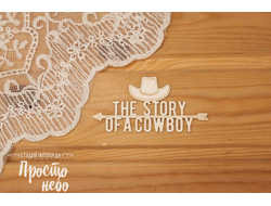 The story of a cowboy