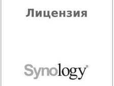 Лицензия SURVEILLANCE STATION PACK1 DEVICE SYNOLOGY LICENCEPACK1DEVICE