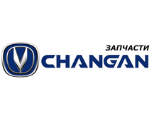 Changan запчасти