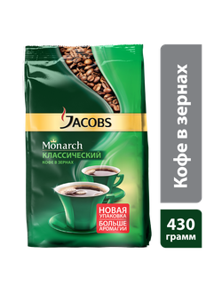 Кофе  в зернах Jacobs Monarch пакет, 430г