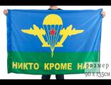 """Флаг ВДВ """"Никто кроме нас"""" 90х135 см"""