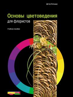 Основы цветоведения для флористов