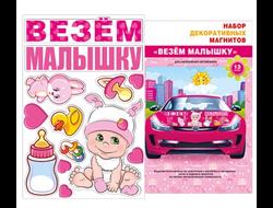 """Набор магнитов """"Везем малышку"""" (13элементов)"""
