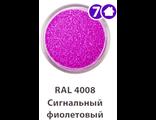Цветная мраморная крошка цвет Ral 4008