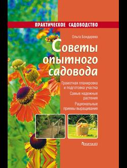 Советы опытного садовода