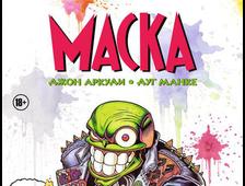 купить комикс маска на русском в москве